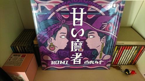 Marufura Fufunjiru (10) - Rumi